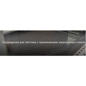 Ограждения для лестниц с применением закаленного стекла