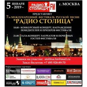 7 международный фестиваль русской песни «Радио Столица»