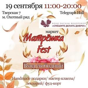 Фонд Оксаны Федоровой примет участие в благотворительной ярмарке