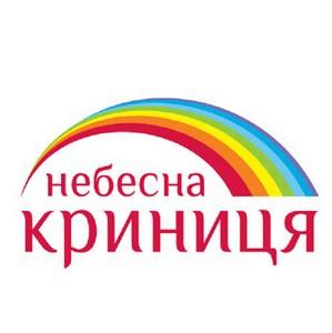 «Небесна Криниця» популяризирует здоровый образ жизни и семейные ценности