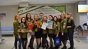 Студотряды КФУ признаны лучшими на форуме трудовых отрядов РТ