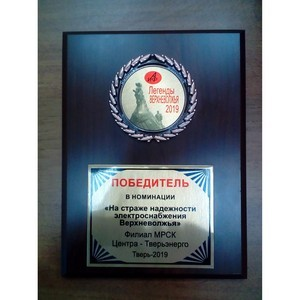 Тверьэнерго удостоено награды «Легенды Верхневолжья»