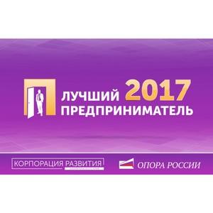 Бизнес-омбудсмен Забайкалья проведет «горячую линию» в преддверии конкурса «Лучший предприниматель»