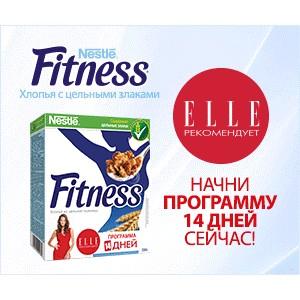 Elle и Nestle Fitness готовят девушек к лету