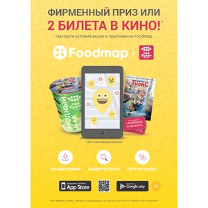 Пользователи Foodmap оставят чувство голода
