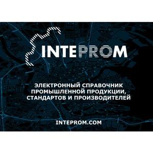 Вышла новая версия портала промышленной продукции «Интепром»