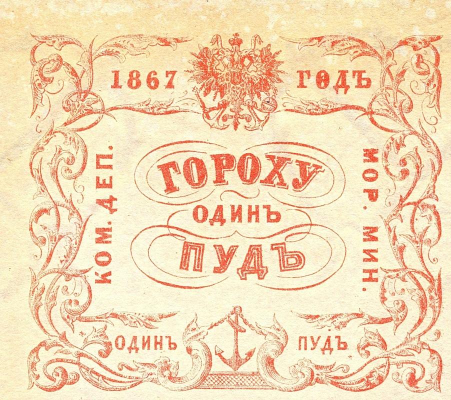 Квитанции на продовольствие Морского министерства 1866-1867 годов.