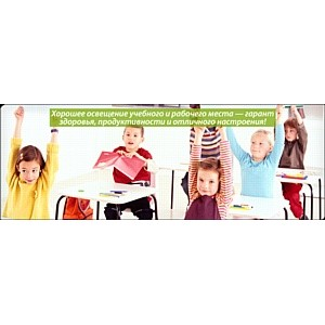 Общество Светамин нашло способ оснастить школы и офисы освещением, сохраняющим здоровье глаз