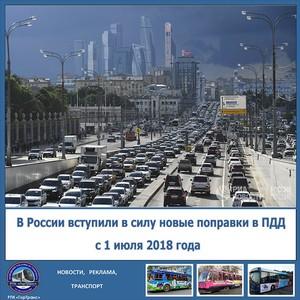 В России вступили в силу новые поправки в ПДД