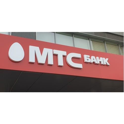 МТС Банк стал участником федерального проекта по содействию занятости