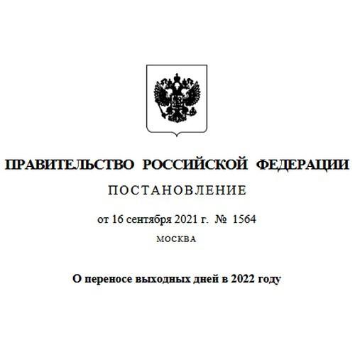 Стало известно, как россияне будут отдыхать в 2022 году