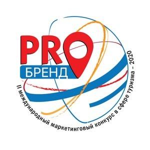 Прием заявок на маркетинговый конкурс в сфере туризма «PROбренд»