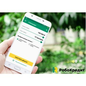 МФК «Займер» запустила мобильное приложение для сервиса «Робокредит»
