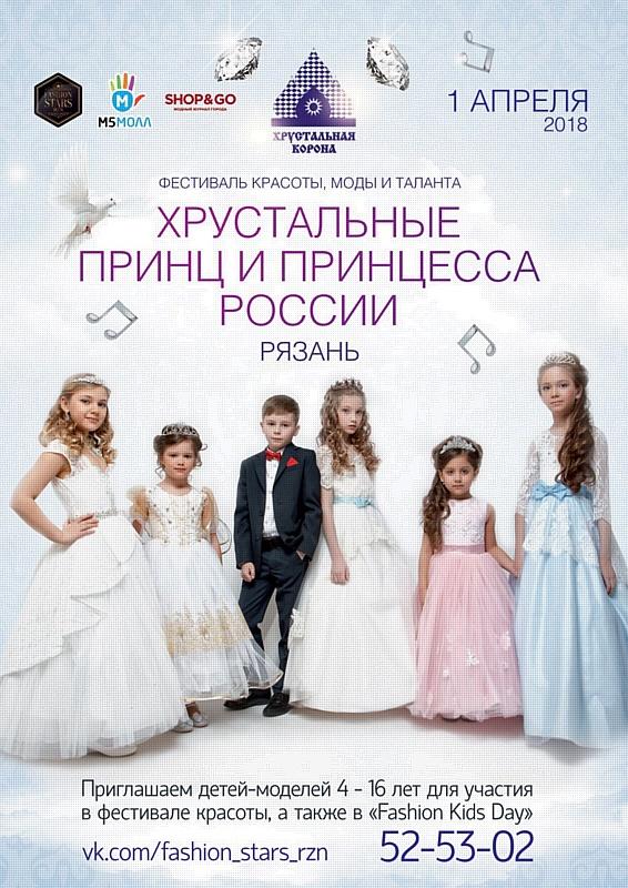 «М5 Молл»: Рязань на сутки станет центром российской детской моды