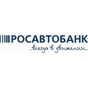 В честь дня рождения офис «Люблинский» Росавтобанка дарит подарки