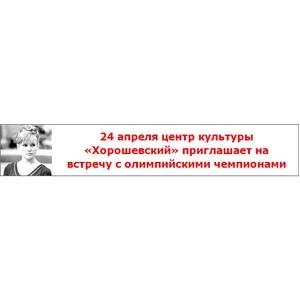 Встреча с олимпийскими чемпионами - ветеранами спорта ЦСКА в Центре культуры «Хорошевский»