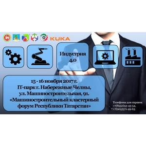Машиностроительный кластерный форум  «Цифровое производство и будущее промышленности»