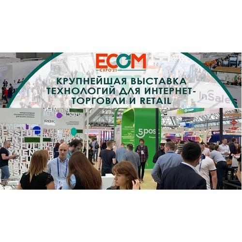 Атилект выступил информационным партнером выставки  ECOM Expo 2021