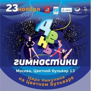 Всероссийский «День гимнастики» в Московском Цирке Никулина