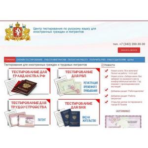 Тест по русскому языку для иностранцев Екатеринбурга