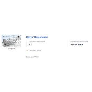 Выберу.Ру опубликовал подборку дебетовых карт для пенсионеров
