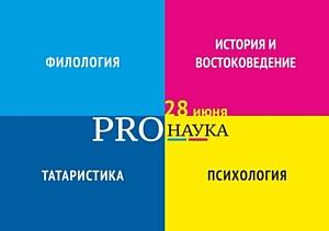 """Цикл """"PRO Наука в КФУ"""" открывается гуманитарным лекторием """"Наука в летнюю ночь"""""""