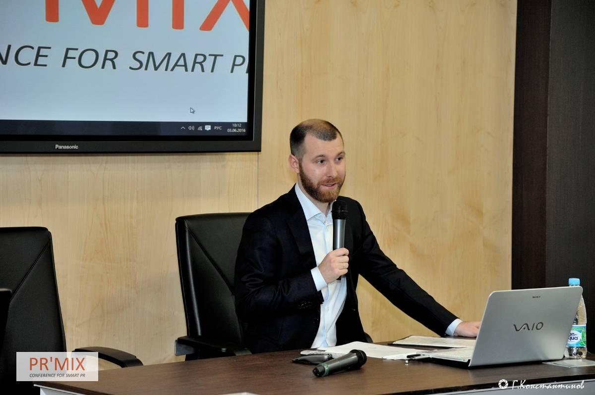 Конференция по развитию бизнеса в сфере PR и коммуникаций PRMix