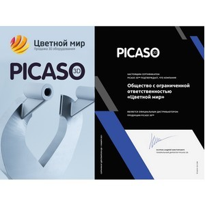 Цветной мир и Picaso 3D подписали дистрибьюторский контракт