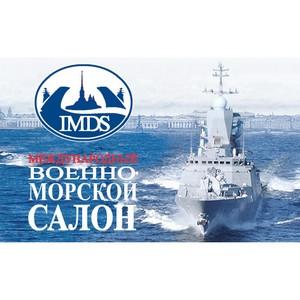 АТМ Групп на военно-морском салоне в городе на Неве