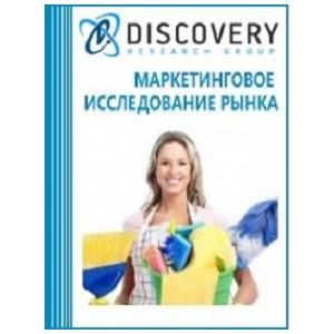 В ноябре 2016 года Discovery Research Group завершило исследование российского рынка клининговых услуг