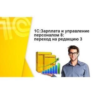 Переход с ЗУП 2.5 на ЗУП 3.1: услуги программиста 1С