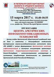 15 марта в Петербурге состоится презентация Центра Арктических инфокоммуникационных технологий.