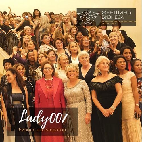 Lady007 - или как вывести женское предпринимательство на новый уровень