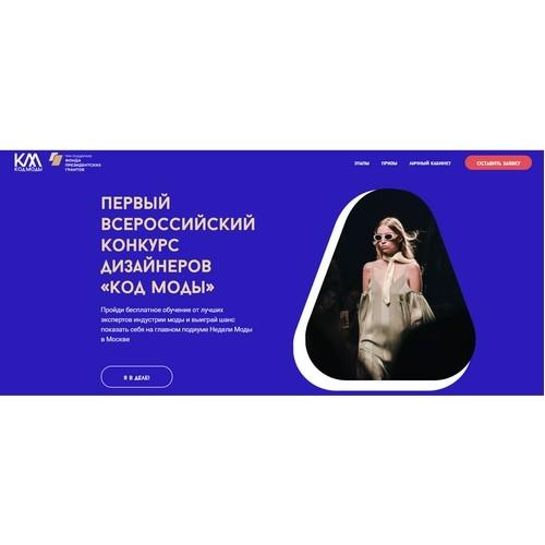 I Всероссийский конкурс дизайнеров одежды «Код моды»