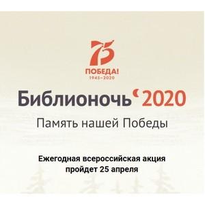 Библионочь 2020: Онлайн-марафон #75словПобеды