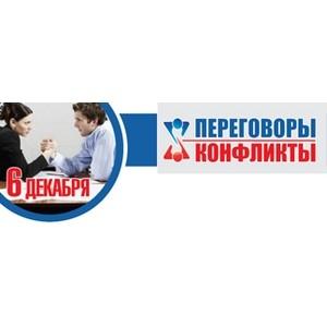 Первая Международная конференция «Переговоры и конфликты»