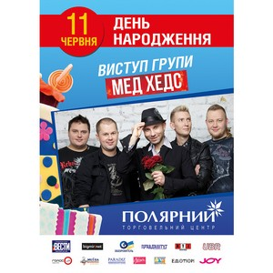 Драйвовый Мед Хедс выступит в Киеве 11 июня