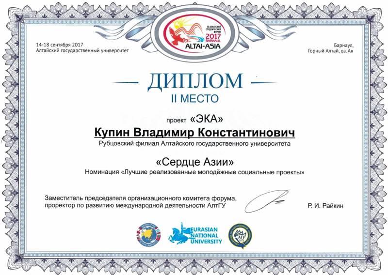 Владимир Купин на III Азиатском студенческом форуме «Алтай-Азия 2017» занял 2 место