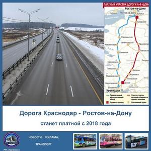 Участок дороги (200 км) на трассе М 4 «Дон» на Кубани будет платным с 2018 года