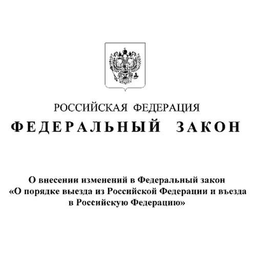 Подписан закон о совершенствовании порядка выезда несовершеннолетних