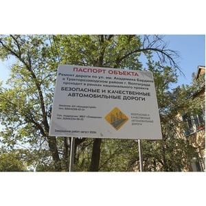 В Волгограде отремонтировано 13 «убитых дорог»