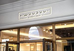 PR2B Group: WUUDUU – ацкий бренд для стильных женщин