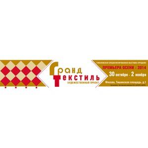 I Московская специализированная выставка-продажа «Гранд Текстиль» пройдет с 30.10 по 2.11 2014 года.