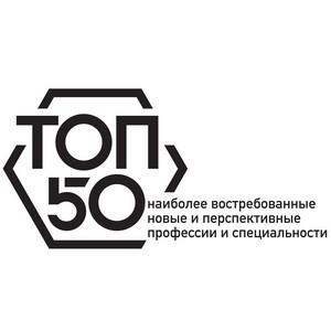 Образование в российских колледжах приведут в соответствие с отраслевыми профстандартами