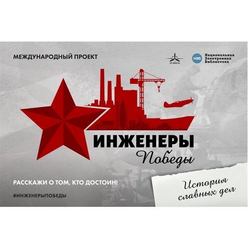 Казань встречает региональный марафон проекта «Инженеры Победы»