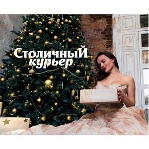 Новогодние подарки читателям газеты «Столичный курьер»
