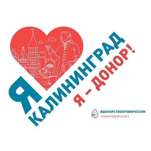 Круглый стол «Донорство крови и Covid-19» пройдет в Калининграде