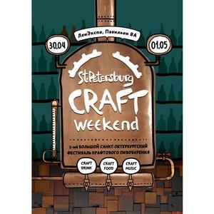 30 апреля и 1 мая в Петербурге пройдет Фестиваль крафтового пивоварения Craft Weekend