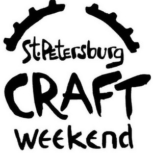 St. Petersburg Craft Weekend - Большой фестиваль крафтового пивоварения в Петербурге