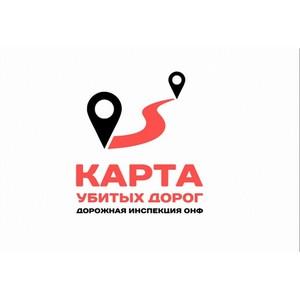 Омские активисты ОНФ настаивают на первоочередном ремонте участков из рейтинга «убитых» дорог